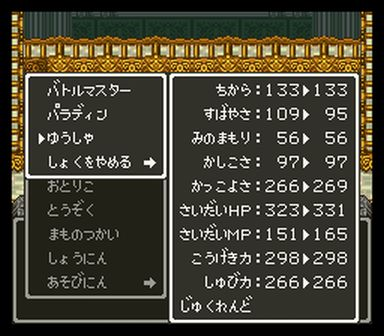 DQ6_Extended006