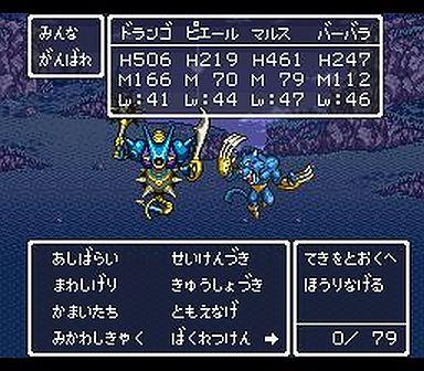 dq戦闘画面4